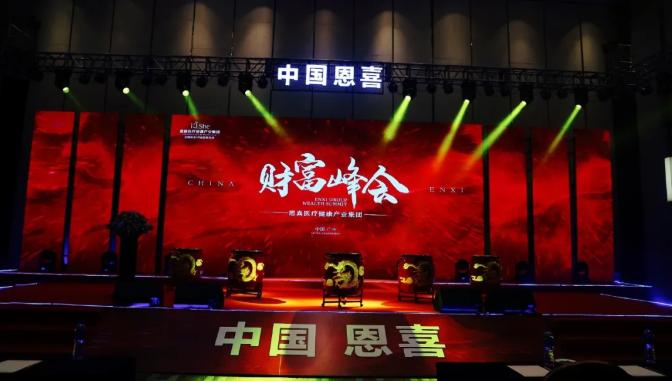恩喜集团奢华亮相广州国际美博会 赢战2020财富峰会