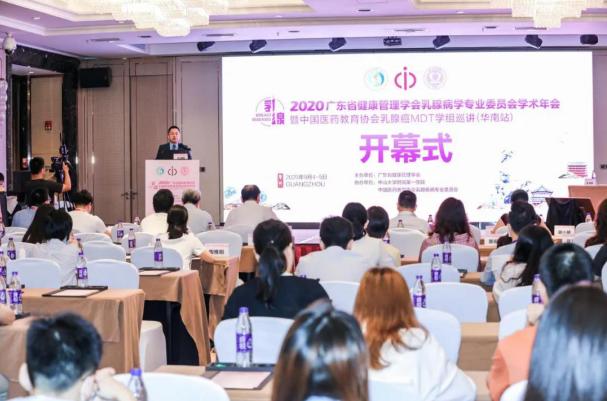 国内外乳腺癌专家汇聚广州 共探讨乳腺癌治疗新进展